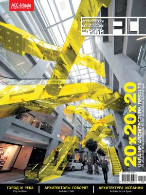 2012 . 11 <br>Ukrainian Architecture Journal