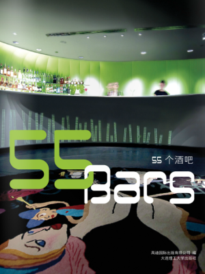 2012 . 08 <br>55 bars