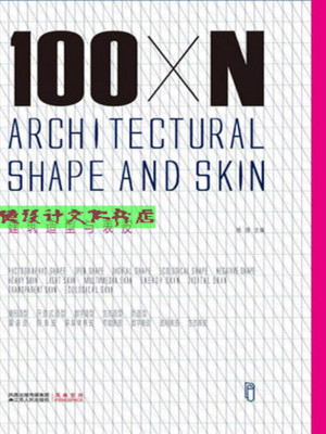 2013 . 03 <br>100 X N Architecture Shape and Skin