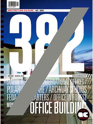 2013 . 03 <br>Architecture Culture nº382